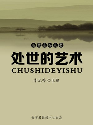 cover image of 处世的艺术