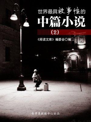 cover image of 世界最具故事性的中篇小说(2)
