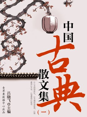cover image of 中国古典散文集(一)
