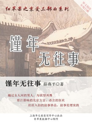 cover image of 馑年无往事