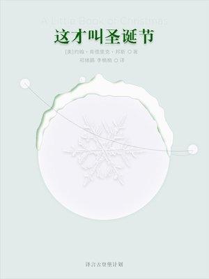 cover image of 这才叫圣诞节