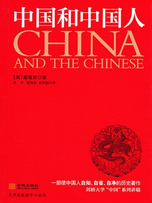 cover image of 中国和中国人
