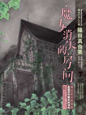 cover image of 魔女消失的房间