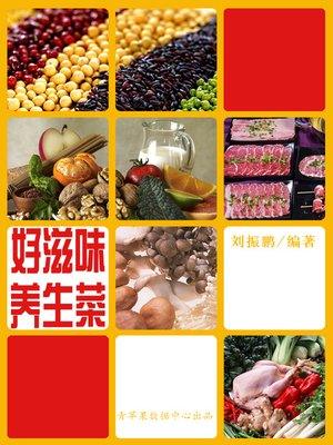 cover image of 好滋味养生菜