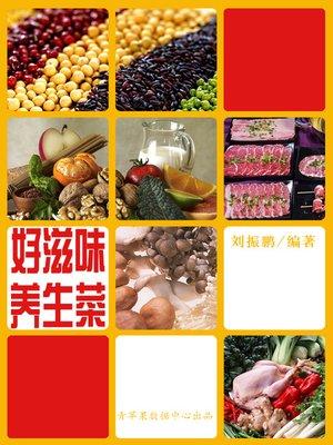cover image of 好滋味养生菜