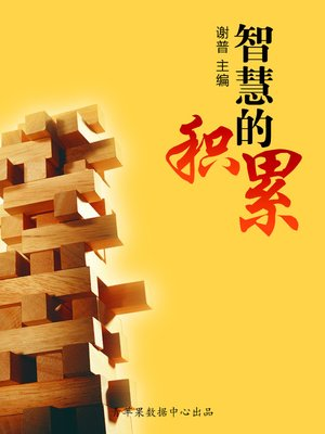 cover image of 智慧的积累