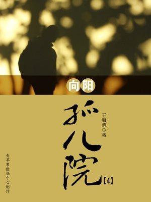 cover image of 向阳孤儿院4