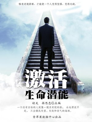 cover image of 激活生命潜能