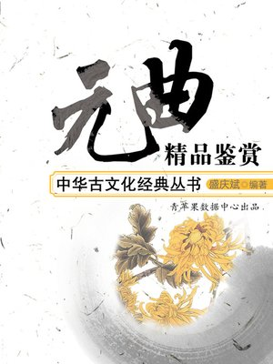 cover image of 元曲精品鉴赏