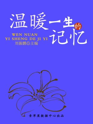 cover image of 温暖一生的记忆