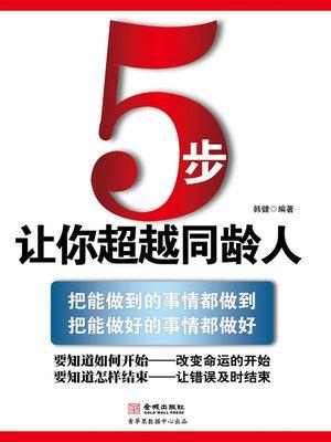 cover image of 5步,让你超越同龄人