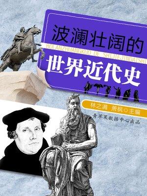 cover image of 波澜壮阔的世界近代史