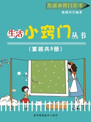 cover image of 生活小窍门丛书(套装共9册)