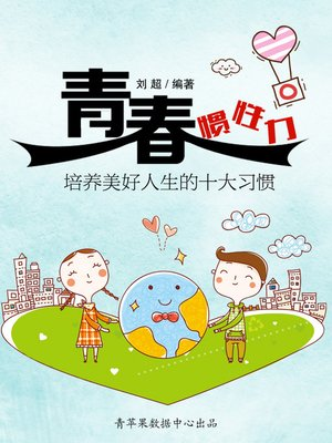 cover image of 青春惯性力