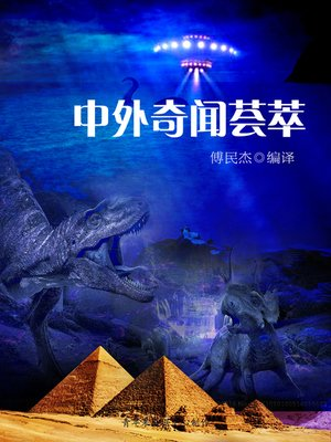 cover image of 中外奇闻荟萃