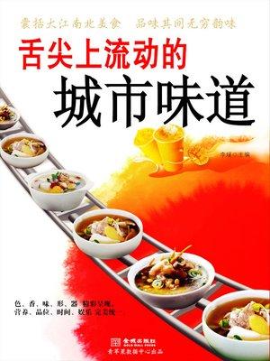 cover image of 舌尖上流动的城市味道