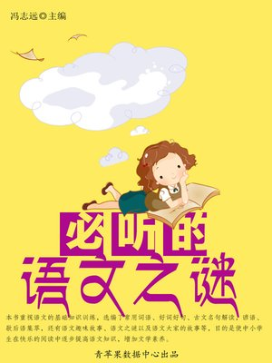 cover image of 必听的语文之谜