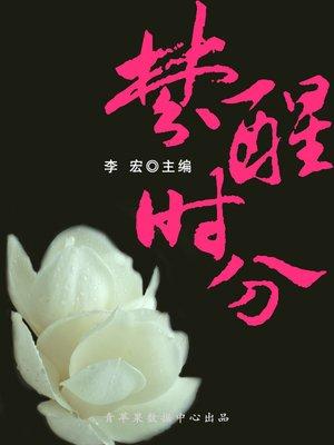 cover image of 梦醒时分