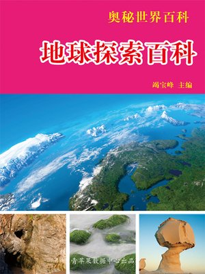 cover image of 地球探索百科
