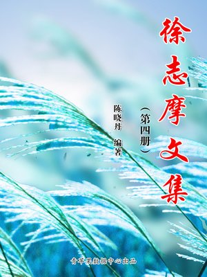cover image of 徐志摩文集(4册)