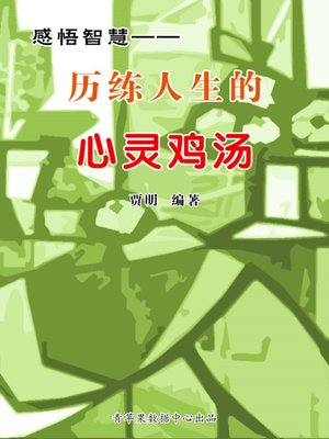 cover image of 感悟智慧