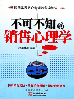 cover image of 不可不知的销售心理学