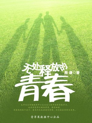 cover image of 无处释放的青春