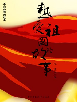 cover image of 热爱祖国的故事