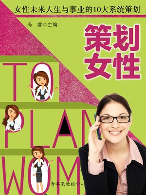 cover image of 策划女性