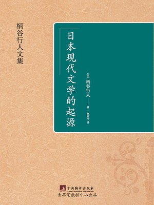 cover image of 日本现代文学的起源