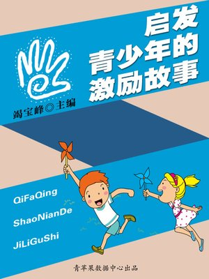 cover image of 启发青少年的激励故事