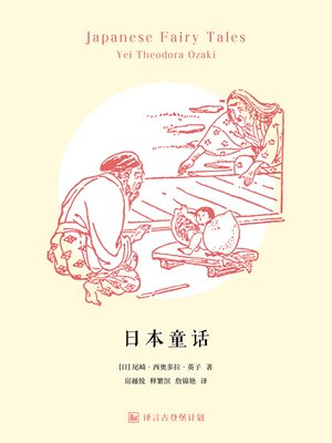 cover image of 日本童话