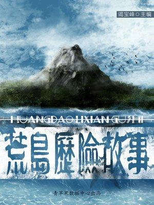 cover image of 荒岛历险故事
