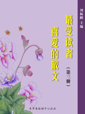 cover image of 最受读者喜爱的散文(3册)