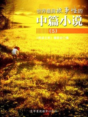 cover image of 世界最具故事性的中篇小说(5)
