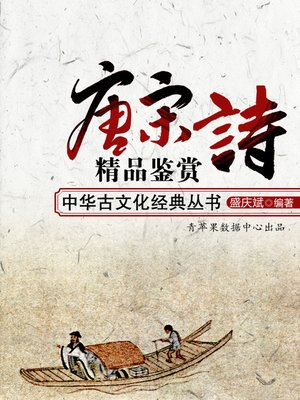cover image of 唐宋诗精品鉴赏
