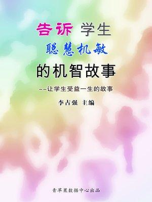 cover image of 告诉学生聪慧机敏的机智故事