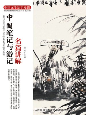 cover image of 中国笔记与游记名篇讲解