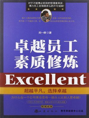 cover image of 卓越员工素质修炼