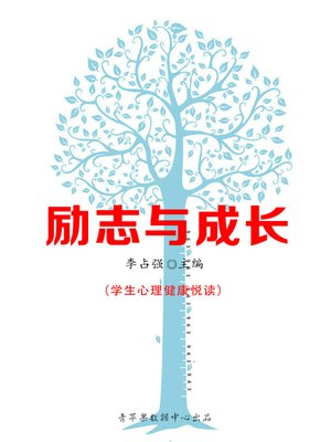 cover image of 励志与成长