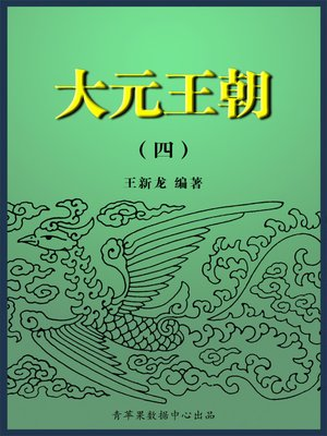 cover image of 大元王朝4