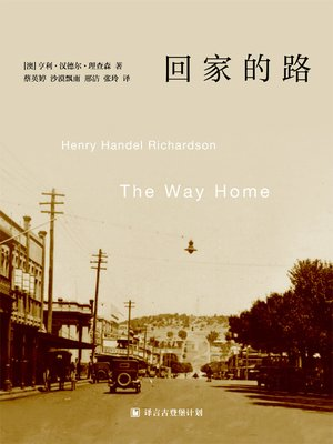cover image of 回家的路