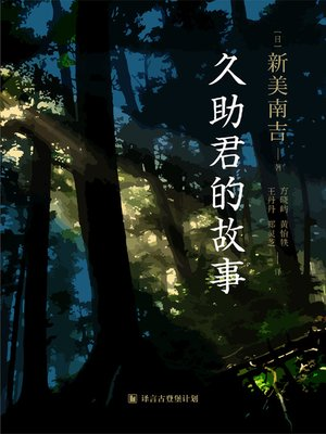 cover image of 久助君的故事