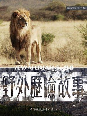 cover image of 野外历险故事