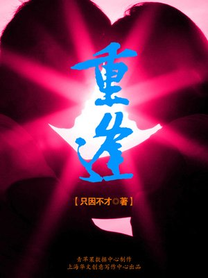 cover image of 重逢