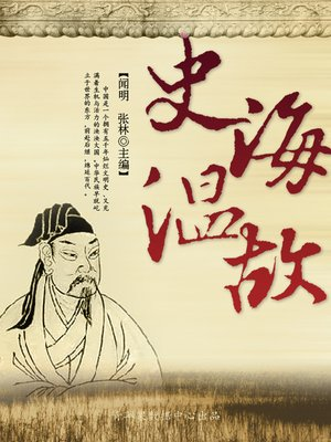 cover image of 史海温故