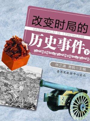cover image of 改变时局的历史事件(下)