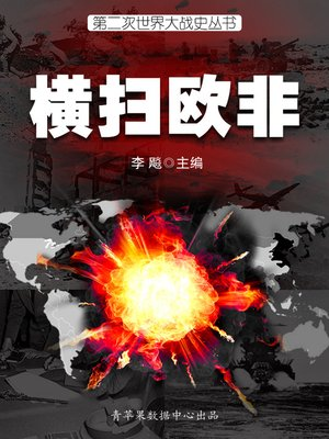 cover image of 横扫欧非