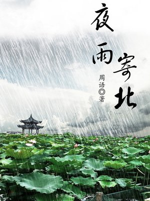cover image of 夜雨寄北