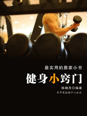 cover image of 健身小窍门